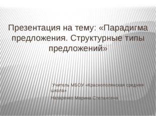 Презентация на тему: «Парадигма предложения. Структурные типы предложений» Уч