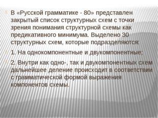 В «Русской грамматике - 80» представлен закрытый список структурных схем с то