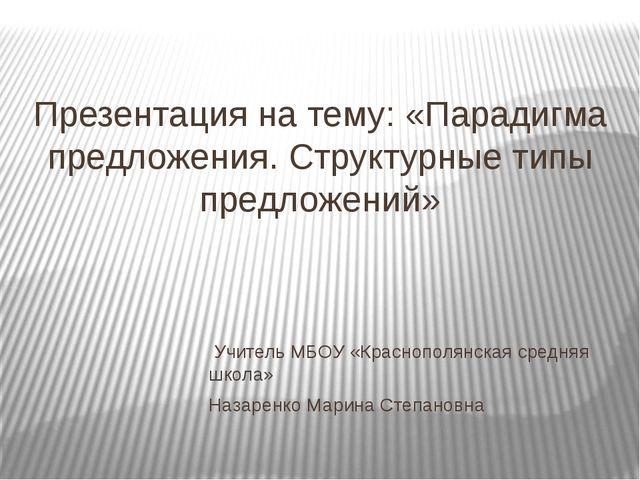 Презентация на тему: «Парадигма предложения. Структурные типы предложений» Уч...