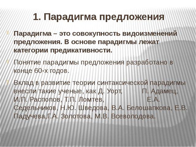 1. Парадигма предложения Парадигма– это совокупность видоизменений предложен...