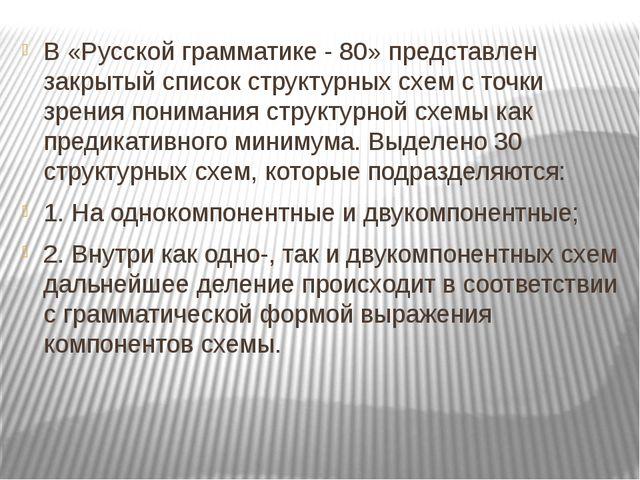 В «Русской грамматике - 80» представлен закрытый список структурных схем с то...
