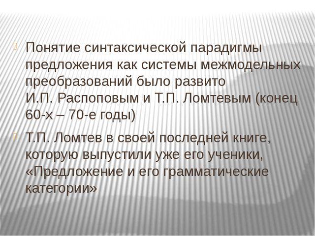 Понятие синтаксической парадигмы предложения как системы межмодельных преобра...