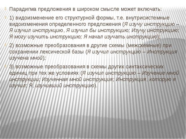 Парадигма предложения в широком смысле может включать: 1) видоизменение его с...