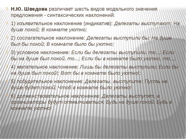 Н.Ю. Шведова различает шесть видов модального значения предложения - синтакси...
