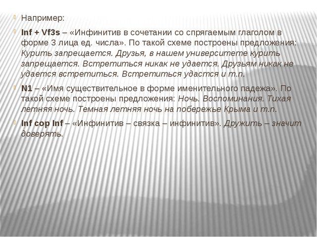 Например: Inf + Vf3s – «Инфинитив в сочетании со спрягаемым глаголом в форме...