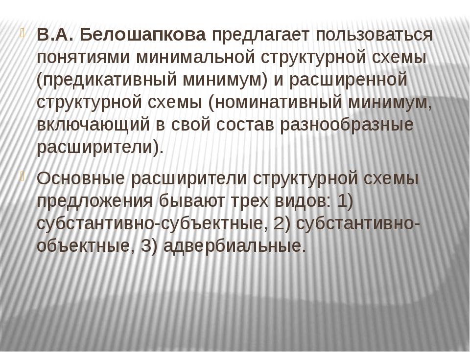 В.А. Белошапкова предлагает пользоваться понятиями минимальной структурной сх...