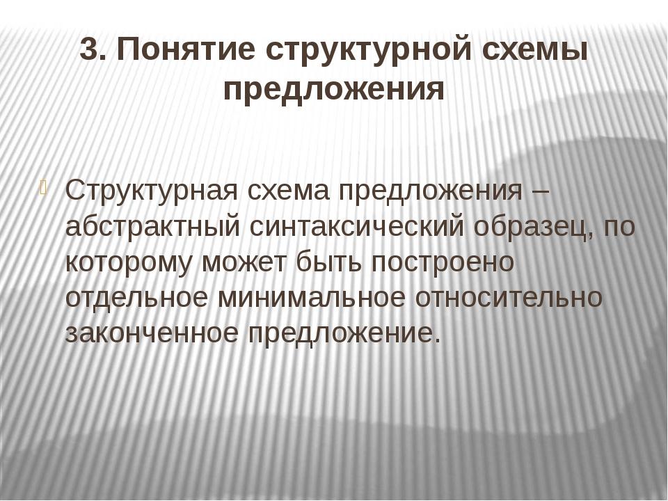 3. Понятие структурной схемы предложения Структурная схема предложения – абст...