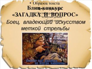 Блиц-конкурс «ЗАГАДКА И ВОПРОС» Боец, владеющий искусством меткой стрельбы