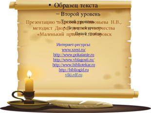 Презентацию подготовила Зиновьева Н.В., методист Дворца детского творчества