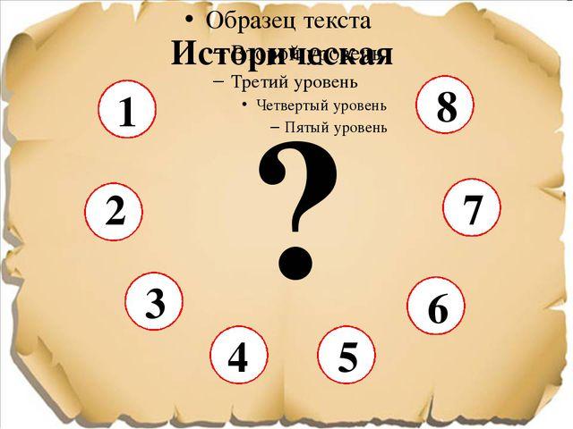 Историческая ? 1 2 3 4 5 6 7 8