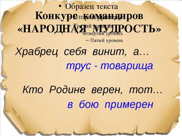 Конкурс командиров «НАРОДНАЯ МУДРОСТЬ» Храбрец себя винит, а… трус - товарища...