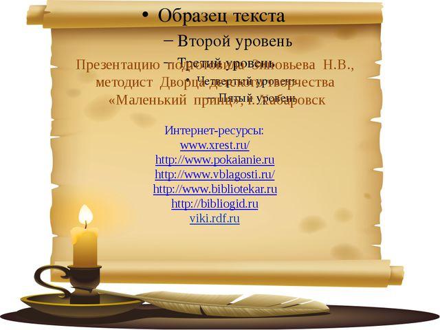Презентацию подготовила Зиновьева Н.В., методист Дворца детского творчества...