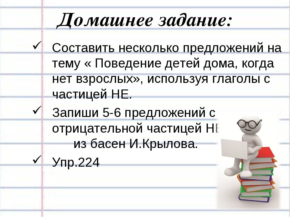 Домашнее задание: Составить несколько предложений на тему « Поведение детей д...