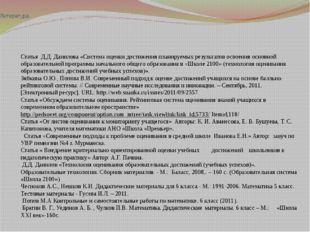 Литература. Статья Д.Д. Данилова «Система оценки достижения планируемых резу