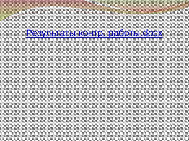 Результаты контр. работы.docx