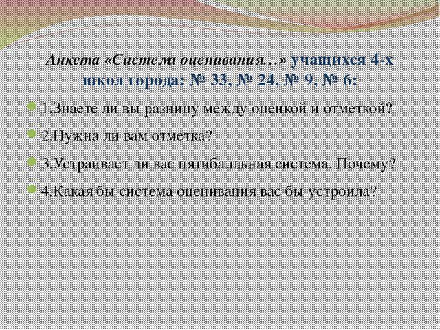 Анкета «Система оценивания…» учащихся 4-х школ города: № 33, № 24, № 9, №...