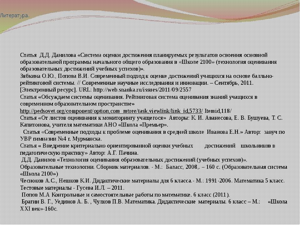 Литература. Статья Д.Д. Данилова «Система оценки достижения планируемых резу...
