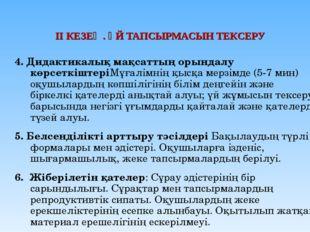 ІІ КЕЗЕҢ. ҮЙ ТАПСЫРМАСЫН ТЕКСЕРУ 4. Дидактикалық мақсаттың орындалу көрсеткіш