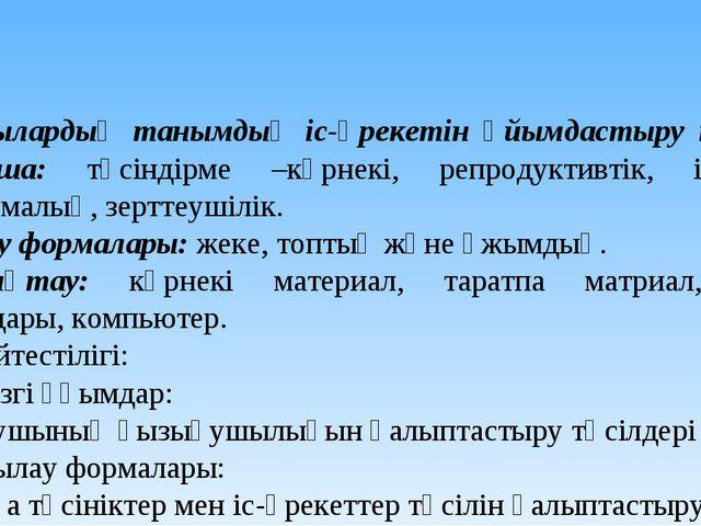 Оқушылардың танымдық іс-әрекетін ұйымдастыру тәсілі бойынша: түсіндірме –көр...