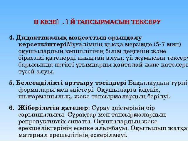 ІІ КЕЗЕҢ. ҮЙ ТАПСЫРМАСЫН ТЕКСЕРУ 4. Дидактикалық мақсаттың орындалу көрсеткіш...