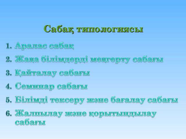 Сабақ типологиясы