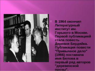 В 1964 окончил Литературный институт им. Горького в Москве. Первой публикацие