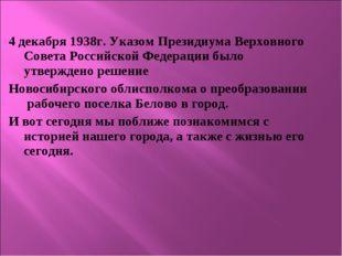 4 декабря 1938г. Указом Президиума Верховного Совета Российской Федерации был