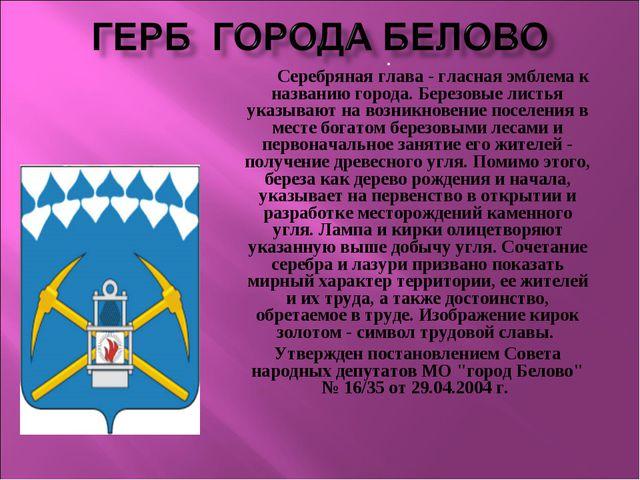 . Серебряная глава - гласная эмблема к названию города. Березовые листья указ...