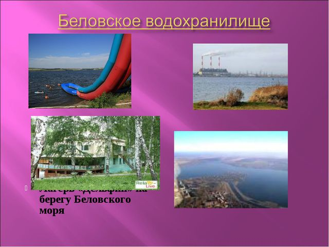 Лагерь «Дельфин» на берегу Беловского моря