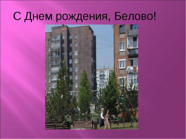 С Днем рождения, Белово!