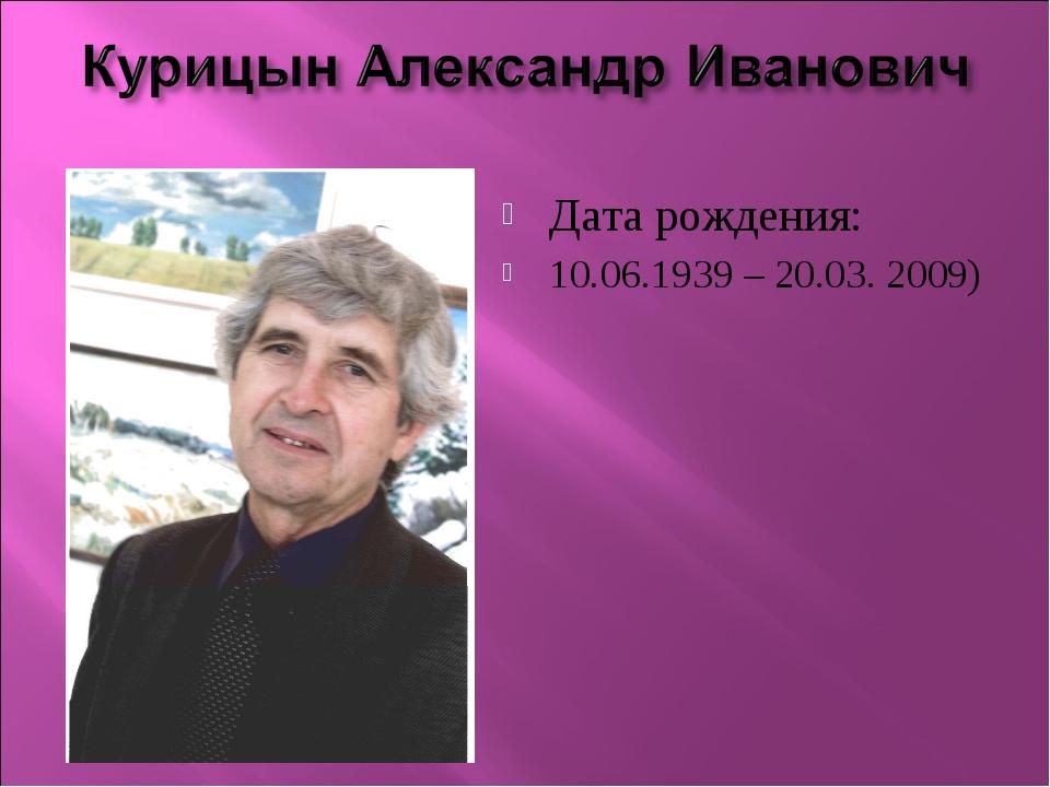 Дата рождения: 10.06.1939 – 20.03. 2009)
