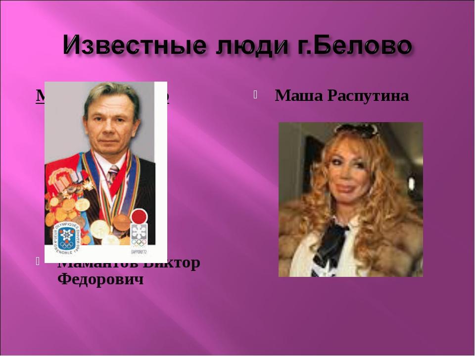 Маматов Виктор Фёдорович Мамантов Виктор Федорович Маша Распутина