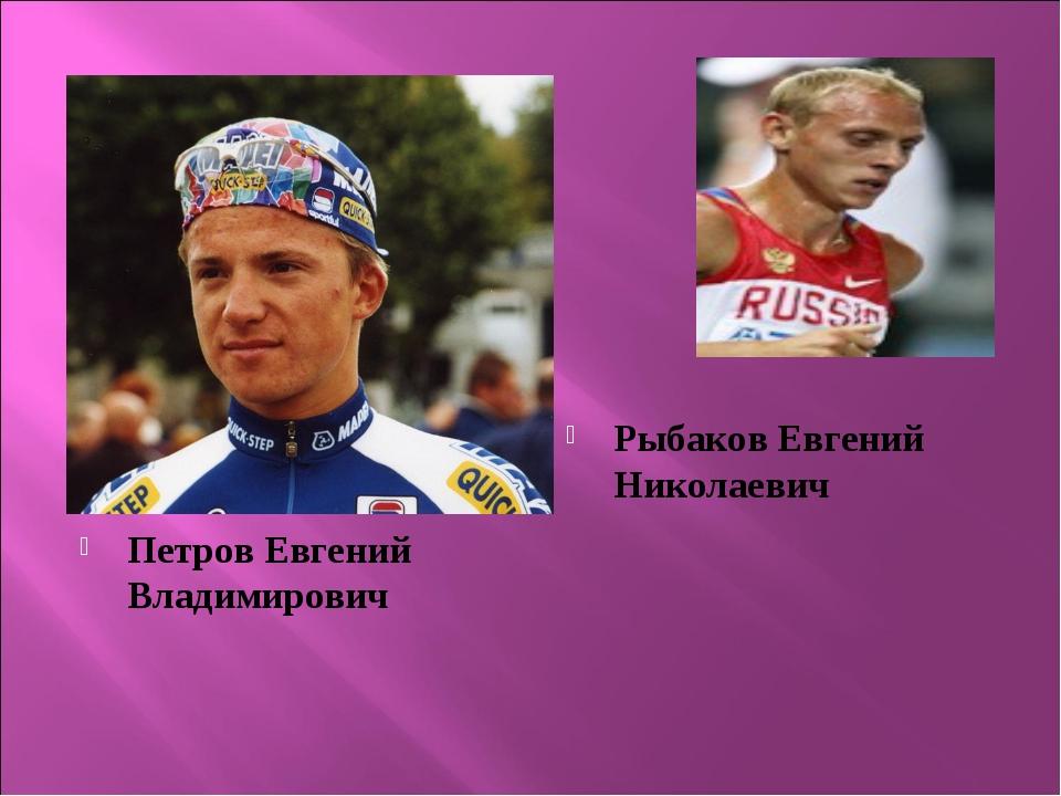 Петров Евгений Владимирович Рыбаков Евгений Николаевич