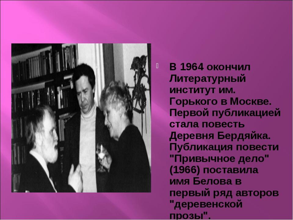 В 1964 окончил Литературный институт им. Горького в Москве. Первой публикацие...