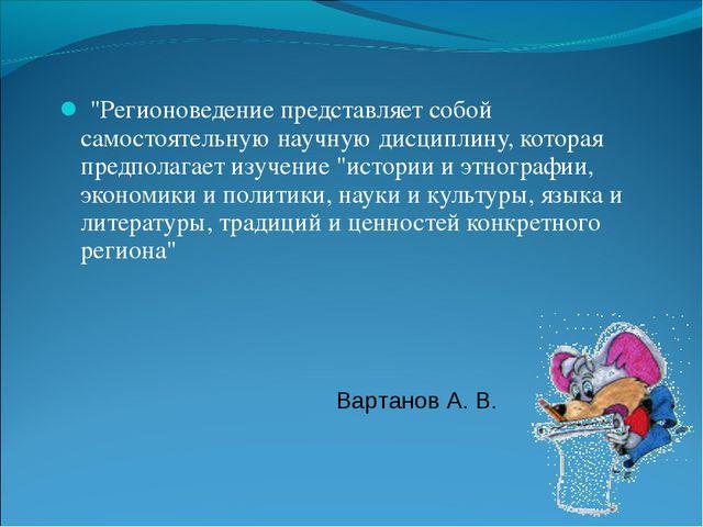 """""""Регионоведение представляет собой самостоятельную научную дисциплину, котор..."""