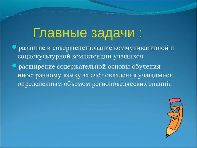 Главные задачи : развитие и совершенствование коммуникативной и социокультур...