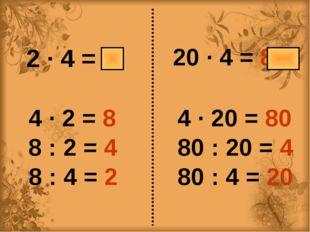 2 ∙ 4 = 8 20 ∙ 4 = 80 4 ∙ 2 = 8 8 : 2 = 4 8 : 4 = 2 4 ∙ 20 = 80 80 : 20 = 4 8