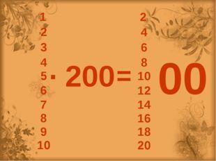 ∙ 200 1 = 00 2 2 4 3 6 4 8 5 10 6 12 7 14 8 16 9 18 10 20