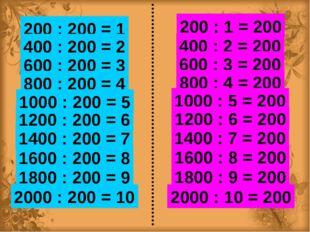 200 : 200 = 1 200 : 1 = 200 400 : 200 = 2 600 : 200 = 3 800 : 200 = 4 1200 :