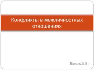 Власова Е.В. Конфликты в межличностных отношениях