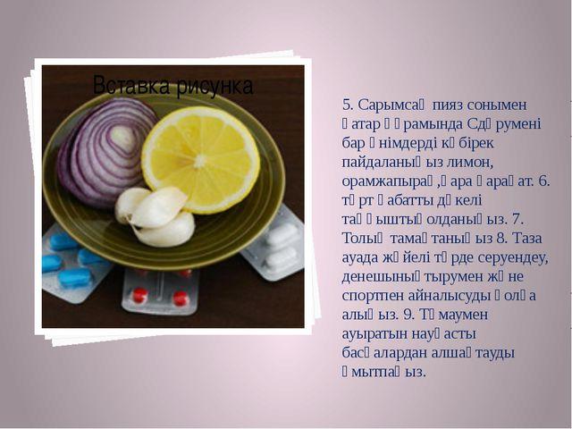 5. Сарымсақ пияз сонымен қатар құрамында Сдәрумені бар өнімдерді көбірек пай...