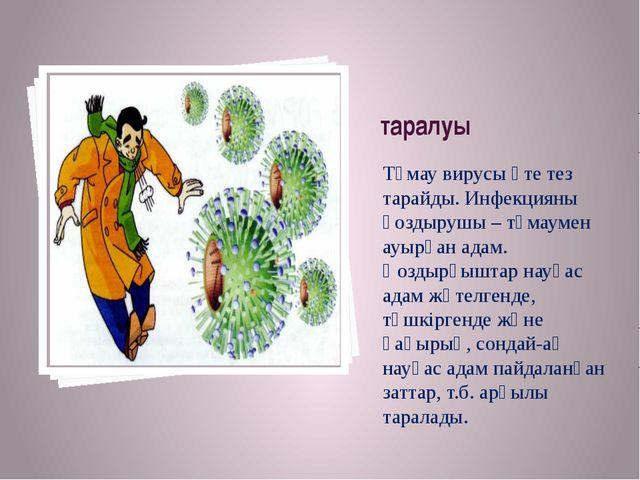 таралуы Тұмау вирусы өте тез тарайды. Инфекцияны қоздырушы – тұмаумен ауырған...