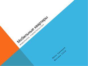 Мобильные квартиры модульное строительство Иван Брянцев Москва 2016