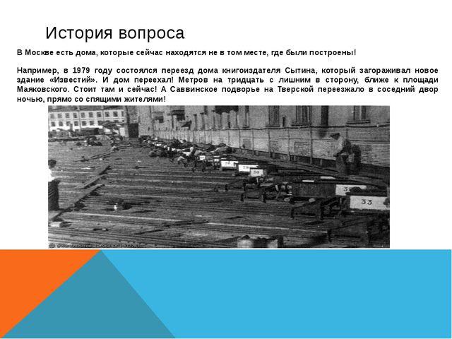 История вопроса В Москве есть дома, которые сейчас находятся не в том месте,...