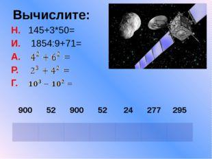Вычислите: Н. 145+3*50= И. 1854:9+71= А. Р. Г. 900 52 900 52 24 277 295