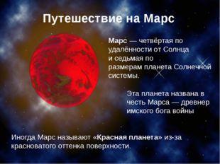 Иногда Марс называют «Красная планета» из-за красноватого оттенка поверхности