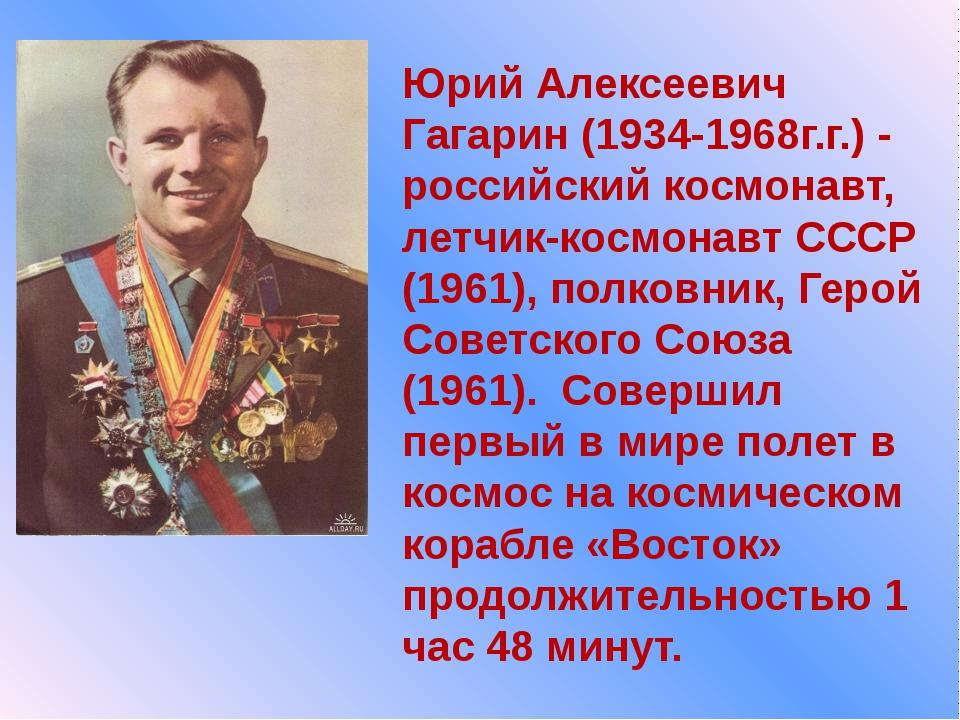 Юрий Алексеевич Гагарин (1934-1968г.г.) - российский космонавт, летчик-космон...