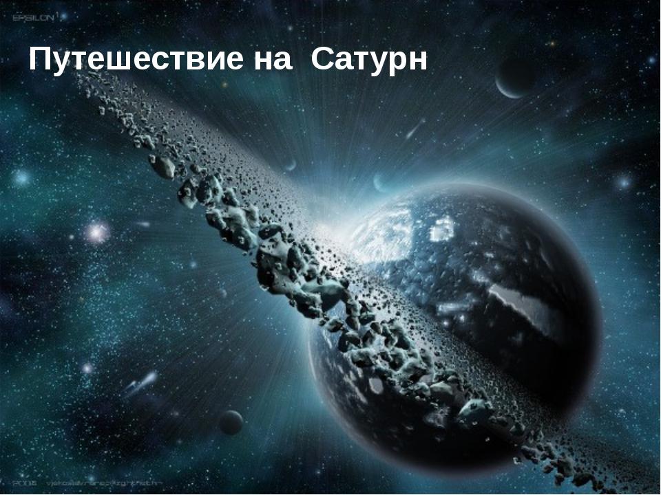 Путешествие на Сатурн