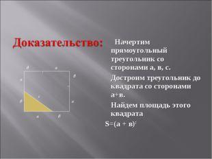 Начертим прямоугольный треугольник со сторонами а, в, с. Достроим треугольни