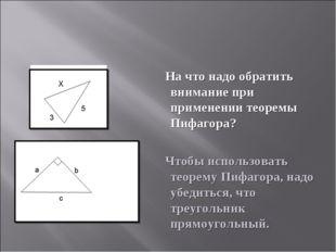 На что надо обратить внимание при применении теоремы Пифагора? Чтобы использ